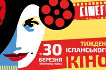 В кинотеатре «Киев» пройдет фестиваль испанского кино