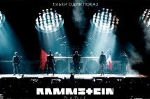 29 марта в Киеве состоится показ фильма-концерта «Rammstein: Paris»