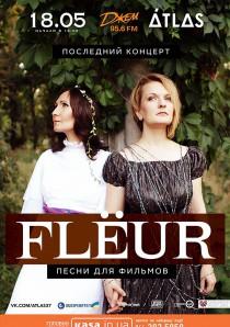 Группа Flёur в Киеве