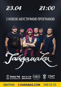 """""""Гайдамаки"""" & """"Loca Band"""""""