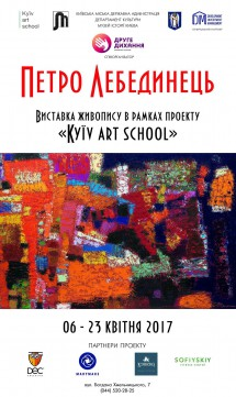 Kyїv art school