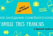 Первое заседание Семейного клуба Famille Très Français