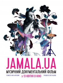 Джамала UA