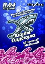 Акулы Олдскула