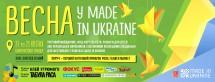 Весна у Made in Ukraine