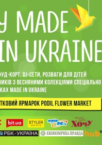 Весна у Made in Ukraine