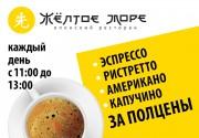 В Желтом Море с 11 до 13 кофе за полцены