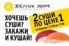 2 суши по цене 1 в Желтом Море