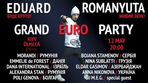 Эдуард Романюта зовет друзей на масштабную вечеринку в честь Евровидения