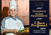Генацвале шеф! Хмели-Сунели празднует День рождения Анзори Квирикашвили