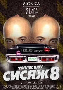 Сисяж 8