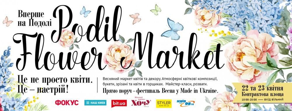 На Контрактовой площади впервые пройдет цветочный фестиваль