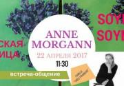 Встреча-общение с французской художницей Анн Морган в Tres Francais