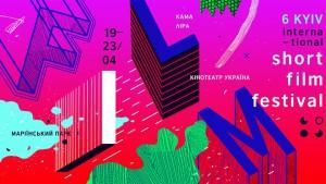 В Киеве проходит международный фестиваль короткометражных фильмов