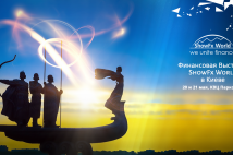 Финансовая выставка ShowFx World в Киеве