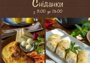 Завтракаем в Желтом Море ежедневно с 11 до 13