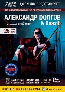 "Александр Долгов и ""ДОЖДЬ"" & ""The Hot Shots"""