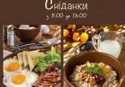 Завтраки в Желтом Море с 11 до 13