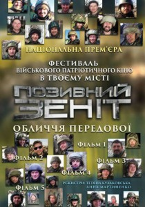 """Позивный """"Зенит"""". Фильм 3"""