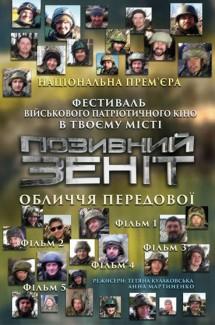 """Позивный """"Зенит"""". Фильм 4"""