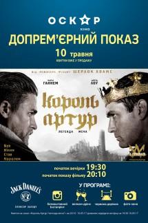 Король Артур: Легенда меча (доп)