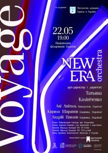 New Era Orchestra в Филармонии