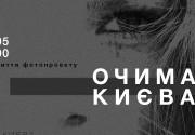 """Открытие фотопроекта """"Глазами Киева"""""""