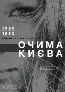Глазами Киева