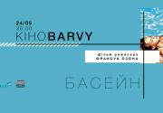 """КИНОBARVY: спецпоказ фильма """"Бассейн"""" Франсуа Озона"""