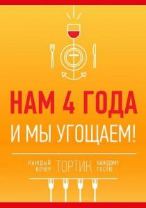 День рождения ресторана Odessa