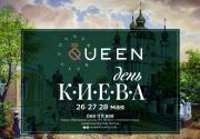 26-28 мая – пикник ко Дню Киева в Queen