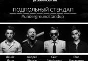 """В S Bar на Жилянской пройдет концерт """"Подпольного Стендапа"""""""