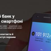 В Украине появился первый mobile-only банк, который работает без отделений