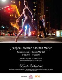 Танцоры ночью/Dancers After Dark