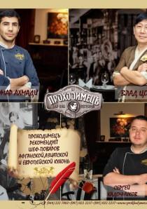 Ресторан Проходимец рекомендует шеф-поваров афганской, азиаткой и европейской кухонь