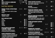 Пабное меню ресторана Проходимец