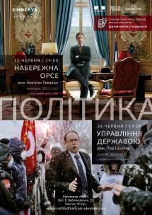 Управление государством (Киноклуб)