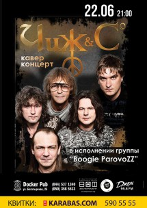 """Трибьют """"Чиж и Ко"""" от группы """"Boogie ParavoZZ"""" & """"Impulse"""""""