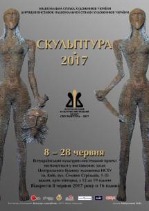 Трієнале скульптури 2017