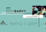 """КiноBarvy: спецпоказ фильма """"Окно во двор"""" Альфреда Хичкока"""
