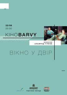 КiноBarvy