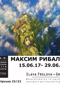 Максим Рыбалко