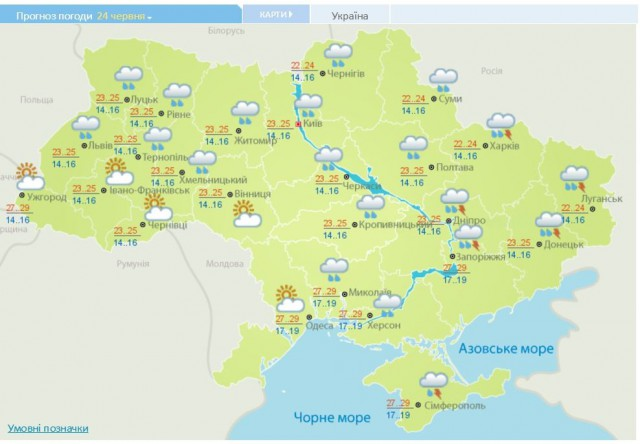 Прогноз погоды на субботу, 24 июня. Фото: Укргидрометцентр