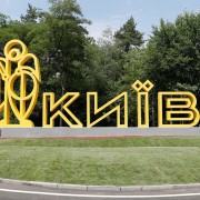 "На въезде в столицу появился новый знак ""Киев"" за 1,6 млн грн. (ФОТО, ВИДЕО)"