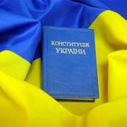 День Конституции в Киеве: программа мероприятий