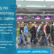 В аэропорту «Борисполь» зафиксирован рекордный пассажиропоток за день