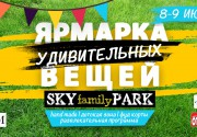 Организатор городского лета Sky Family Park не перестает радовать и удивлять!