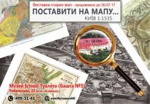 Поставити на мапу. Київ 1:1535