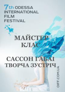 Лучший европейский документальный фильм / ОМКФ