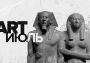ART июль. Рейтинг выставок месяца по нестандартным признакам